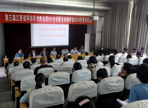 纪岗昌副校长出席江西省动物学会2014年学术年会开幕
