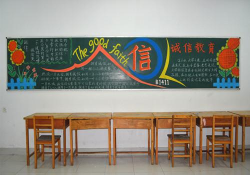 """信息学院开展""""诚信教育""""主题班级黑板报评比活动"""