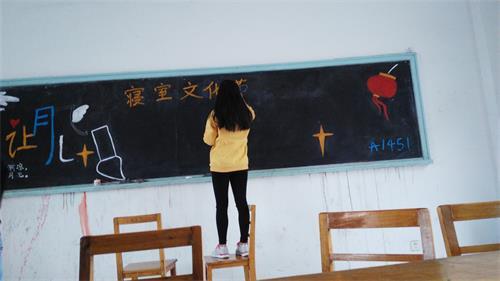 """化环学院""""寝室文化节——我爱我家""""黑板报评比活动"""