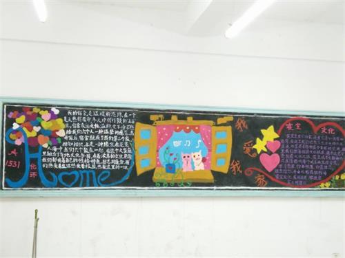 化环学院 寝室文化节 我爱我家 黑板报评比活动落下帷幕
