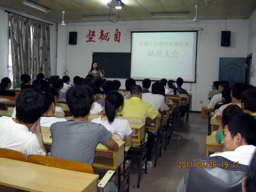 生命科学学院召开江西省大豆遗传资源收集动员大会