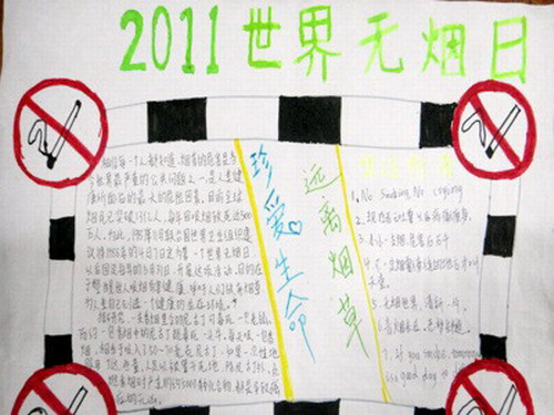 有关戒烟的手抄报内容|有关戒烟的手抄报版面设计
