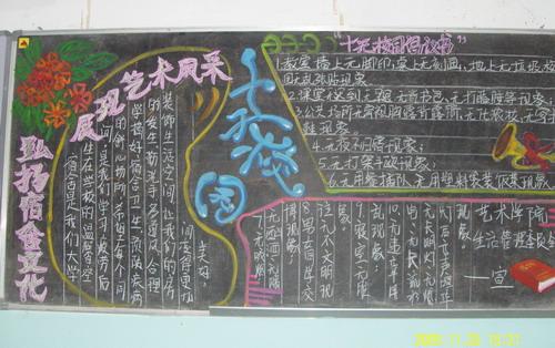 文化节之创建 十无 校园楼栋黑板报评比活动